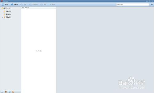 十分巧妙!如何将Outlook邮件导入到Foxmail
