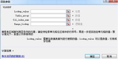 小妙招,不可不学!Excel中vlookup函数的使用方法