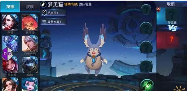 王者荣耀梦见猫梦奇多会上线?10月19日