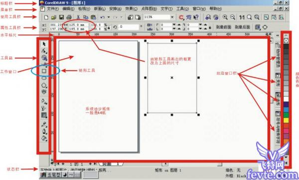 CorelDRAW印前排版需要怎么做?附处理方式