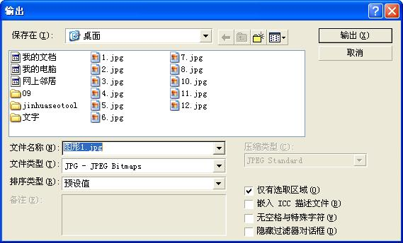 coreldraw怎么保存jpg格式?附输出方式