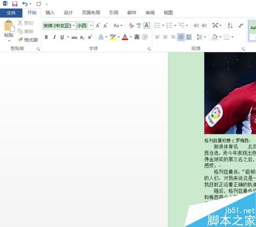 一起学习一下吧!Word2016怎么插入PDF文件