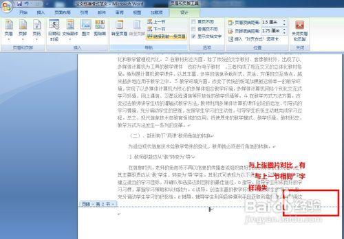 很厉害哦!Word2007怎样从任意页开始设置页