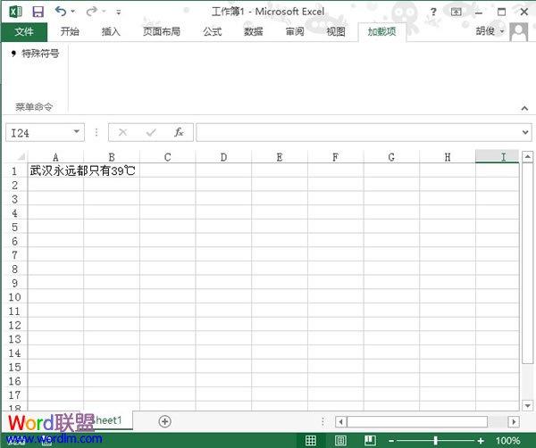 特殊符号不特殊!如何往Excel2013单元格快速插入特殊符号