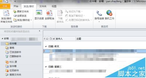 很简单哦!Outlook邮件中PST文件被损坏怎么用SCANPST修复?