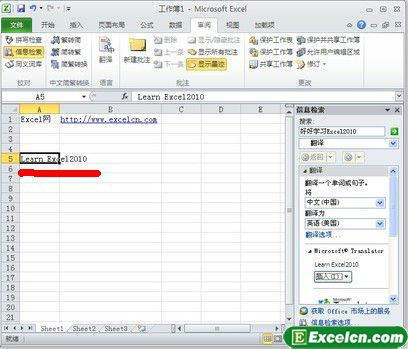 """翻译一下!使用Excel2010的""""翻译器""""快速翻译文本"""