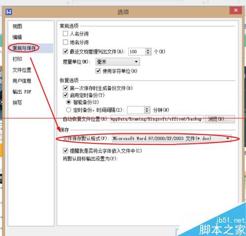 WPS默认文件格式怎么修改 一起学习一下吧!