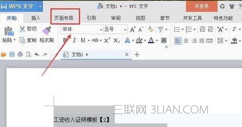 网页复制到word有阴影怎么办?附清除方法