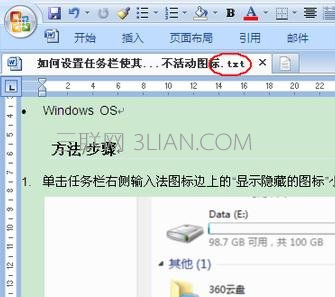 怎么只复制文档里的文字?附方法