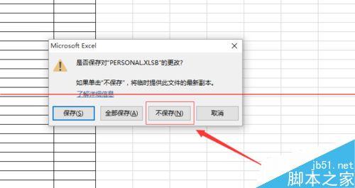 打开excel文档会怎么去取消出现的一个PERSONAL.XLS文件?