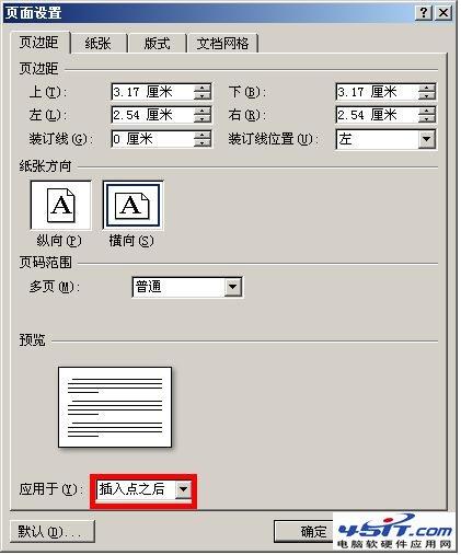 word 2007如何只改变当前页的纸张的方向