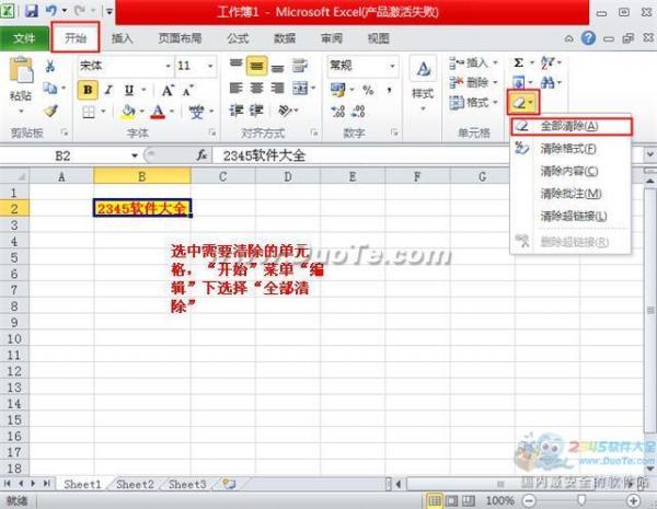 excel2010快速清除单元格内容和格式的方法