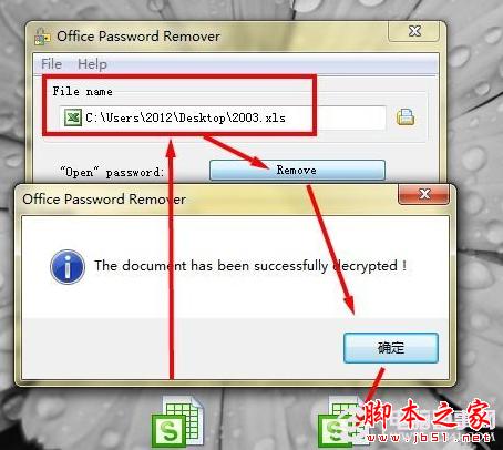 excel文件密码忘记了怎么办呢