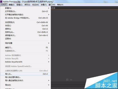 premiere怎么合并两段视频,很实用哦!