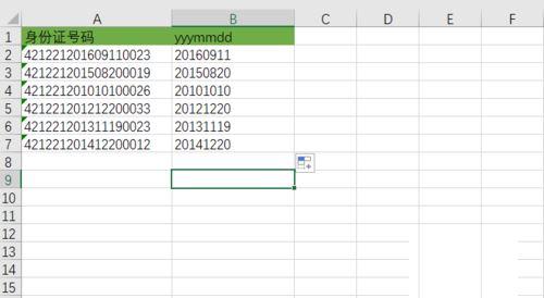 Excel表格怎样用公式提取身份证号里的出生年月日呢?