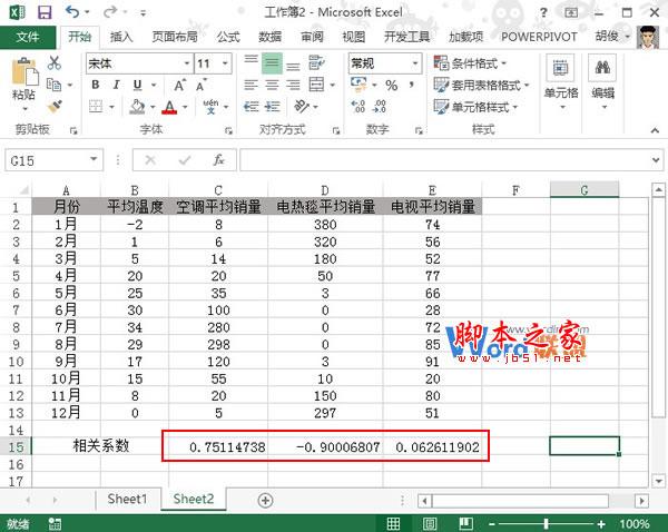 Excel中如何用Correl函数返回相关系数并确定属性关系呢?
