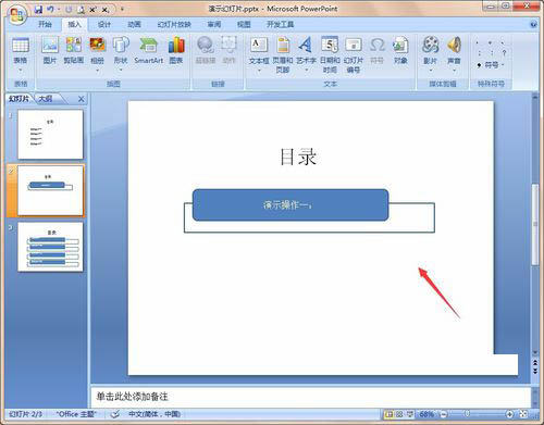 pppt文档添加目录的方法看这里