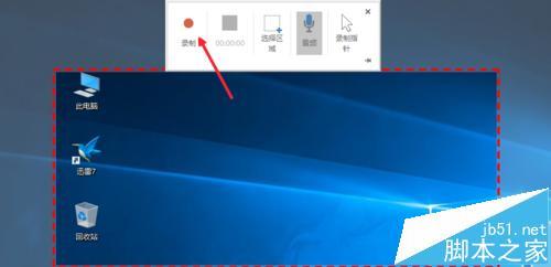 PPT2016怎么将屏幕上的操作录制成视频保存呢?