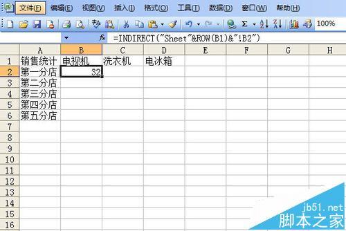 excel不同表格中的数据该怎么汇总到一个表格呢?