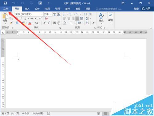 Word2016设置双面打印后只想打印在纸张正面怎么办呢?