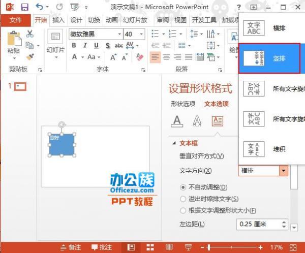 PowerPoint2013 文本框中文字方向设置