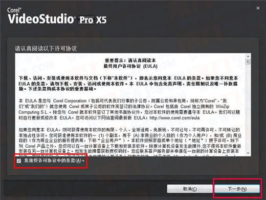 会声会影X5怎么安装如何注册呢?