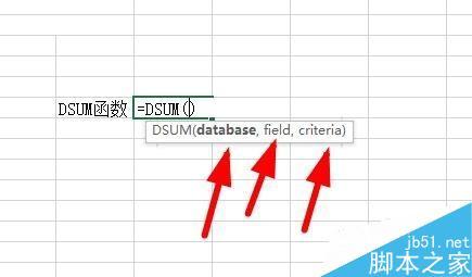 Excel中的DSUM函数如何使用呢?