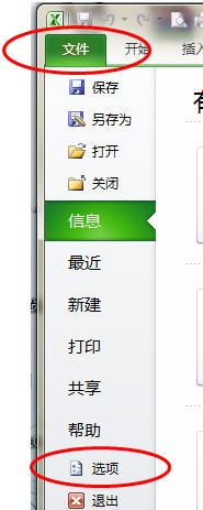 excel2010如何加载宏呢?