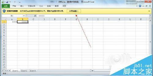 Excel2010表格受保护的视图模式怎么退出呢?