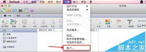 mac系统中Outlook邮箱怎么删除邮件账户呢?