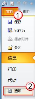 如何去掉Outlook中的段落标记等符号