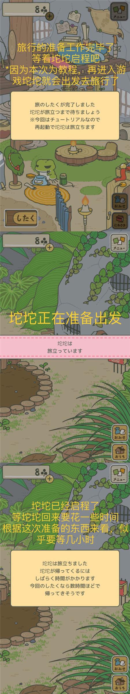 旅行青蛙全场景日文转中文翻译图文全汇总