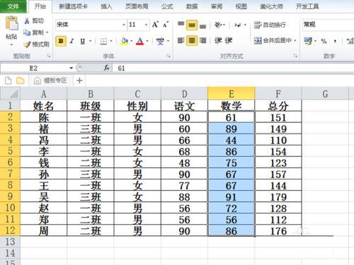 excel2010中怎样圈释无效数据