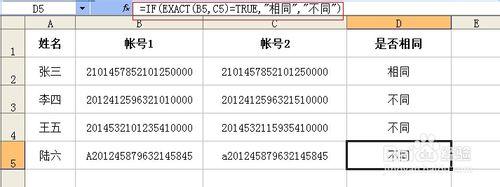 如何在Excel中快速辨别两列数据是否一致?