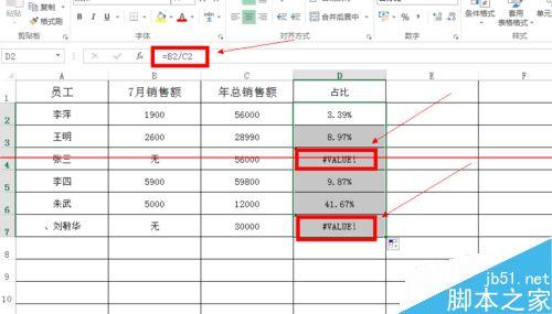 Excel中iferro函数的详细使用