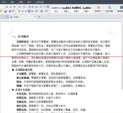 wps文档怎么转成加密的PDF文档呢?