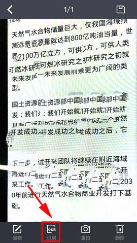 有道云笔记怎么使用OCR识别功能呢?