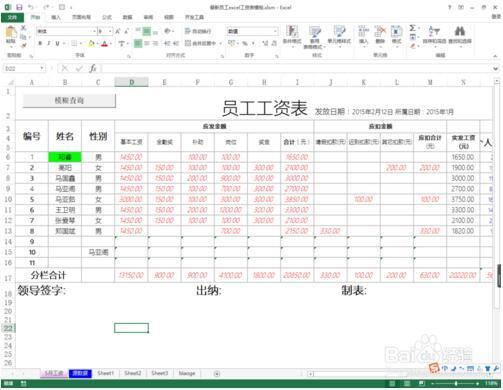 excel中如何使用countif的表达式进行统计?你知道吗?