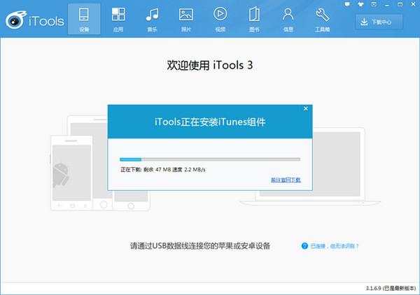 更新iTunes 12.1.0后无法连接iTools应该怎么办?附方法