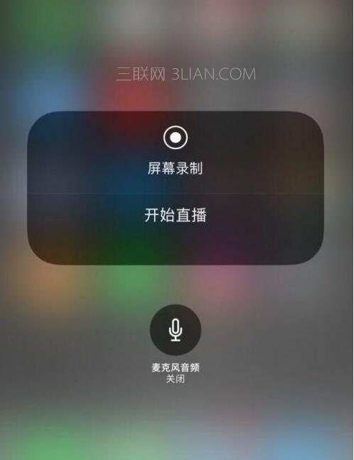 iOS 11一键直播功能在哪?附使用方法