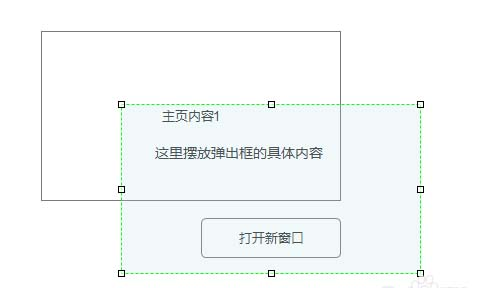 Axure RP怎么设计弹出窗口的效果?