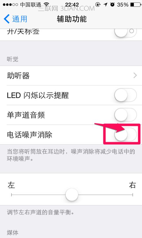 iphone通话声音小怎么设置?附调置方法