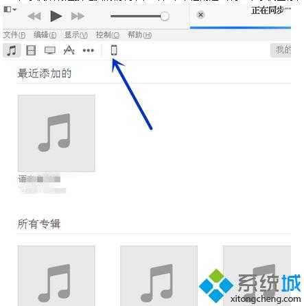 如何在电脑中通过iTunes更新iPhone上的应用程序?