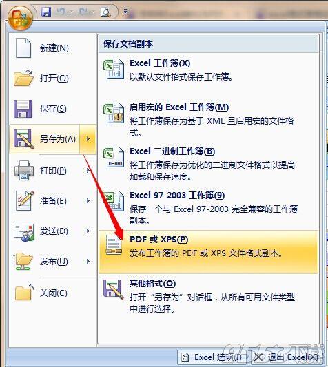 excel怎么转换成pdf格式?一起学起来!