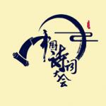 中国诗词大会
