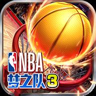 美职篮梦之队3-正版NBA