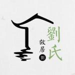 刘氏兄弟故居