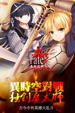 Fate魔都战争软件截图4