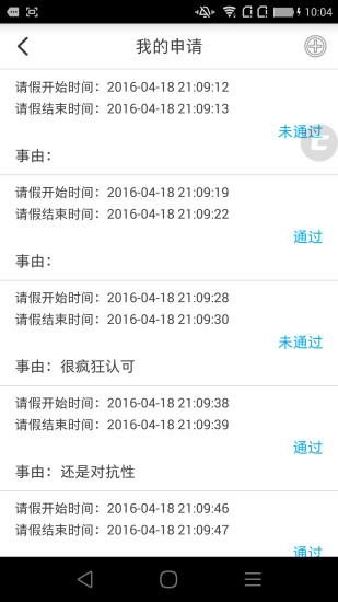 九悦学车教练端软件截图2
