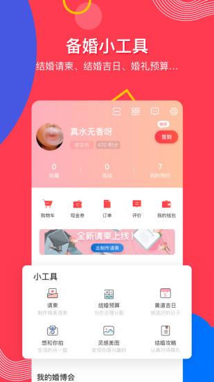 中国婚博会